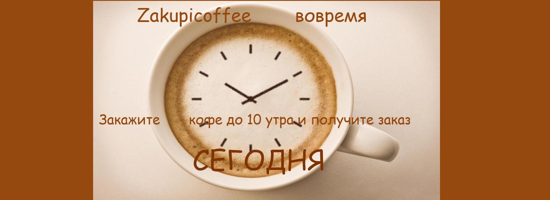 Закупи кофе вовремя