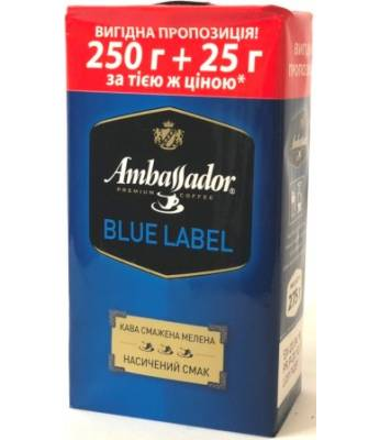 Кофе Ambassador Blue Label молотый 275 г