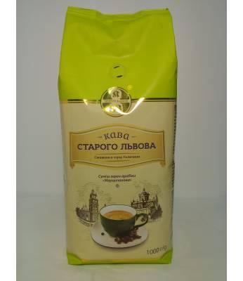 Кофе Кава Старого Львова Марципанова  в зернах 1 кг